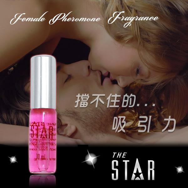 香水 STAR 女性費洛蒙香水(10ml) -彩虹情趣【390免運,全館86折】