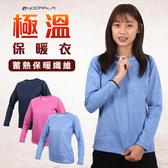 HODARLA 女極溫保暖衣 (刷毛 長袖T恤 台灣製  免運 ≡體院≡