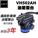 「新品上市」AOKA VH502AH 油壓雲台 輕量化攝錄影油壓雲台 總代理公司貨 分期零利率