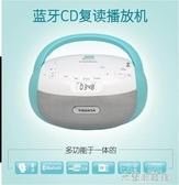 CD音響 CD-306藍芽CD播放機便攜式音響英語復讀機播放器家用發燒專輯 快速出貨YYJ