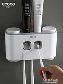 ecoco牙膏牙刷置物架全自動擠牙膏器吸壁式家用按壓擠壓神器套裝