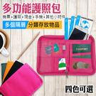 《DA量販店》多功能 護照包 收納 證件 零錢 卡夾 短夾 短款 護照夾 灰/橘/桃紅/黑 可選