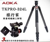 AOKA TK-PRO 324L + KK44s 專業推薦碳纖維三腳架 197公分高 8X層碳纖 三腳架 給您最專業的推薦選選擇