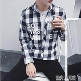格子衫 學生薄款白格子襯衫男士長袖潮流寸衣服男青少年韓版修身休閒外套 有緣生活館