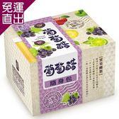 果醋隨身包-葡萄醋8包/盒【免運直出】
