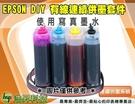 EPSON 193/T193 連續供墨DIY套件組【贈100cc墨水】WF-2631/2651