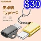 佰通 金屬Type-C轉接頭(贈鑰匙圈)...