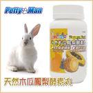 PetLand寵物樂園《Petty Man》天然木瓜鳳梨酵素丸100錠(化毛專用)/兔子化毛