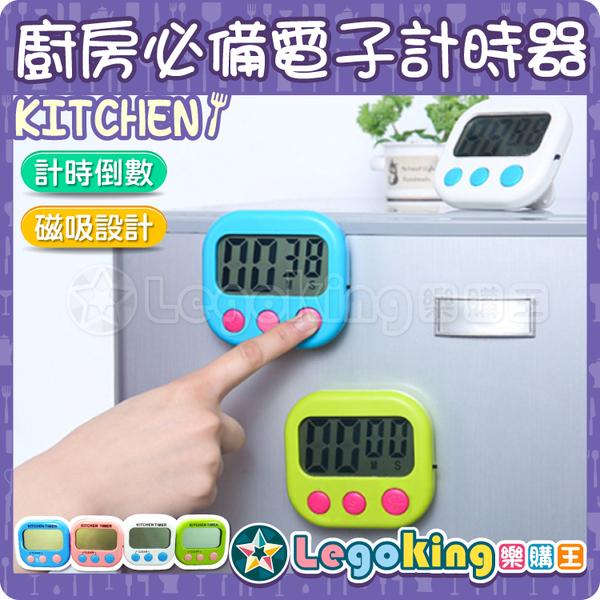 【樂購王】《電子計時器》廚房幫手 大螢幕超清楚 帶磁鐵 可立式 倒數 碼錶 鬧鐘【B0287】