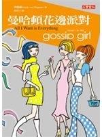 二手書博民逛書店 《gossip girl#3:曼哈頓花邊派對》 R2Y ISBN:9867088328│齊格薩