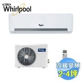 惠而浦 Whirlpool 冷暖變頻一對一分離式冷氣 ATO-FT20DCB / ATI-FT20DCB