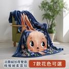 LAMINA 樂米娜【法蘭絨加厚雙面極暖細柔雲毯-7款任選】雲毯;雙面毛毯;毯子