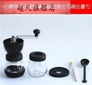 磨豆機 手動咖啡豆研磨機 手搖家用小型水洗陶瓷磨芯手工粉碎器-超凡旗艦店