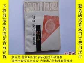 二手書博民逛書店初中數學競賽題精選罕見(1991-1992年) 一版一印2676
