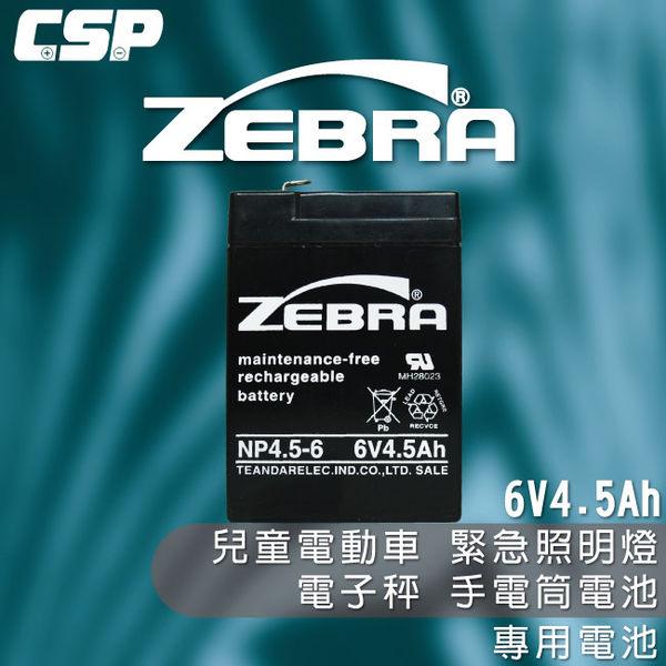 ZEBRA NP4.5-6 斑馬牌 / 等同YUASA湯淺NP4-6加大容量 安培 /童車6V電池/電池規格/電池尺寸