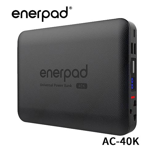 enerpad AC-40K 攜帶式直流電 / 交流電 40200 mAh 行動電源 (可攜帶上飛機)