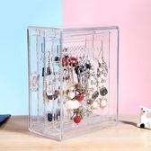 耳環盒子收納盒項耳釘首飾盒塑料家用透明亞克力整理盒少女   交換禮物