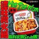 柳丁愛☆德莊 懶人火鍋 自煮微火鍋422...
