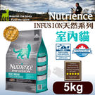 PetLand寵物樂園《Nutrience紐崔斯》INFUSION天然糧系列-室內貓(雞肉)5kg/貓飼料