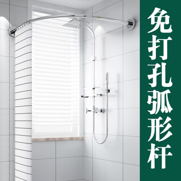浴室防水浴簾套裝免打孔浴簾桿弧形淋浴衛生間隔斷簾伸縮l型簾子 NMS名購新品