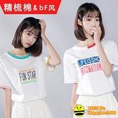 新款夏裝白色短袖t恤女寬鬆寬版韓版體恤超火cec上衣精梳棉潮 【】【happybee】
