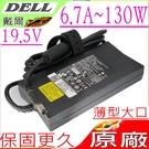 DELL 19.5V 6.7A 130W 充電器(原廠)-戴爾 P41131-020,D1078,FC892,JUO12,K5294,TC887,P65F,3510,M3510,P57F