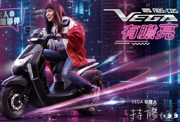 SYM三陽機車 VEGA 125 七期碟煞 CBS版 2021新車