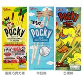江崎Glico 固力果 POCKY 牛奶棒/香蕉巧克力棒/芒果棒(25g)【小三美日】