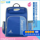 impact 怡寶 兒童護脊書包 標準型舒適護脊書包 小天使系列 寶藍 IM0050A 得意時袋