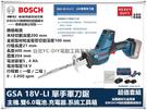【台北益昌】雙6.0AH鋰電池超值組 BOSCH 德國博世 GSA18V-LI C 鋰電軍刀鋸