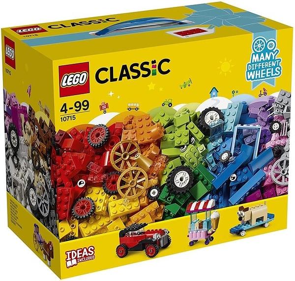 LEGO 樂高 經典-卷積木10715