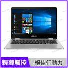 華碩 ASUS Vivobook Flip J401MA-0081AN4000 灰【N4000/14吋/窄邊框/觸控/intel/平板模式/Win10 S/Buy3c奇展】J401M