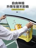 汽車遮陽簾車窗磁吸式車用防曬車載通用型私密磁性車內遮光側窗簾【618店長推薦】