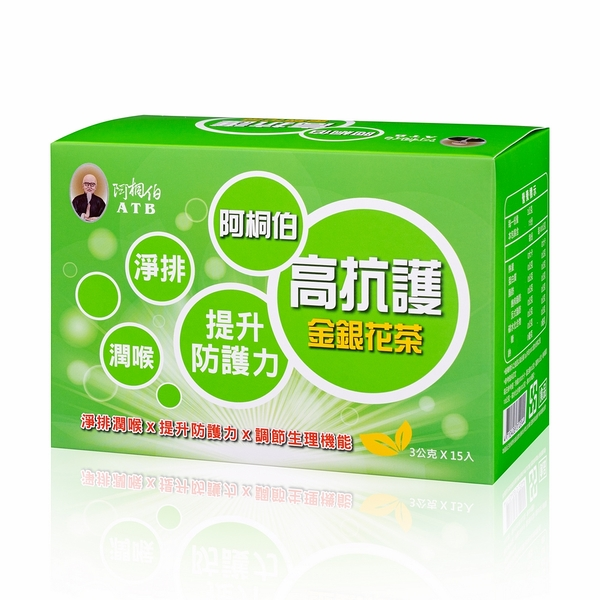 秋冬推薦~阿桐伯高抗護金銀花茶(魚腥草添加)三盒45包