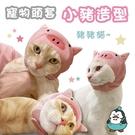 小豬造型寵物頭套 貓咪 小型犬 帽子 狗狗 搞怪 頭飾 裝扮 可愛 寵物用品 周邊頭套