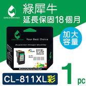 綠犀牛 for CANON CL-811XL 彩色高容量環保墨水匣/適用 CANON MP237/iP2770/MP245/MP258/MX347/MX366