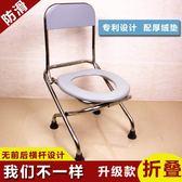 加固防滑可折疊坐便椅老人孕婦坐便器家用蹲坑改行動馬桶便攜凳子 麻吉部落