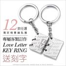 鑰匙圈 西德鋼飾 情人專屬 情書 原創設計 送單面刻字*單個價格*多款任選