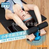 仰臥起坐輔助瑜伽運動收卷腹吸盤式腹肌健身器材家用女EYSC品牌【小桃子】