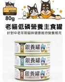 PRO毛孩王【單罐】汪喵星球 老貓營養主食罐 高齡貓 老貓 主食罐80G
