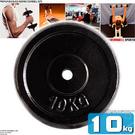 10KG傳統鑄鐵槓片.單片10公斤槓片....