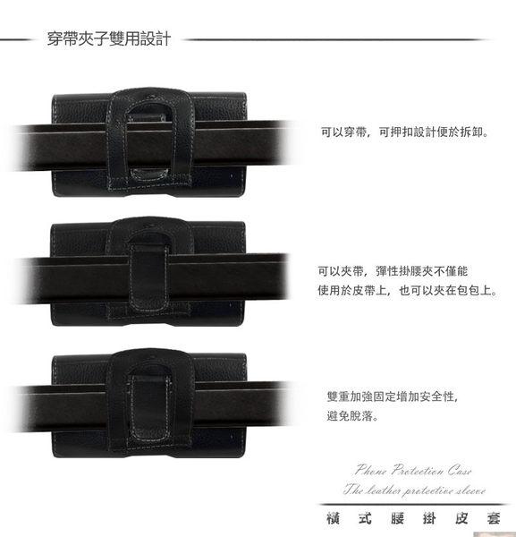 ●☆橫式腰掛皮套 尺寸約 11.5 x 7 x 2 cm ☆ 手機高質感橫式腰掛皮套 橫式皮套 全蓋式 腰夾
