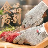 家用廚房防割手套殺魚切菜安全手套防暴安全勞保耐磨手套 伊衫風尚