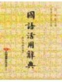 (二手書)國語活用辭典(聖)