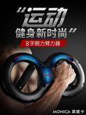 握力器 鍛煉 8字型腕力器臂力器男式專業練手力手臂手腕力量訓練健身器材 美斯特精品