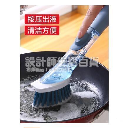 清潔刷 洗碗刷鍋洗鍋神器長柄家用廚房擦不粘鍋清潔刷子炊帚自動加液懶人 NMS設計師生活百貨