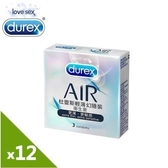 避孕套 Durex杜蕾斯 AIR輕薄幻隱裝保險套 3入 X 12盒 避孕推薦