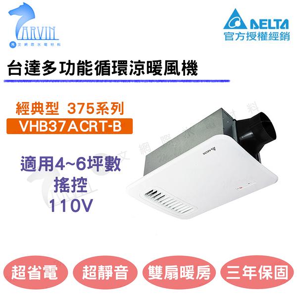 台達電直流暖風扇 VHB37ACRT-B 搖控 110V 經典型暖風機 省電款 暖房多功能雙風扇
