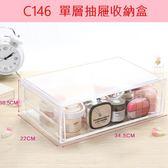 單層翻蓋抽屜收納盒 化妝品收納 壓克力透明收納箱 C146