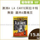 寵物家族-【活動促銷】澳洲A LA CARTE阿拉卡特 - 無穀 雞肉&鷹嘴豆配方 15.8kg